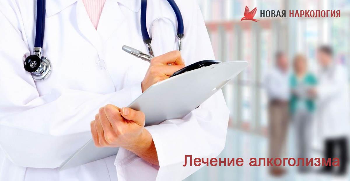 Наркология лечение алкогольной зависимости лечение наркомании реабилитация по самарской области